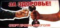 Алкоголь и курение вредит здоровью